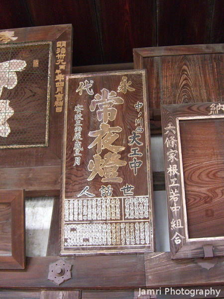 More Donor Signs.<br /> At Koryu-ji (Koryu Temple) in Uzumasa, Kyoto.
