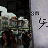 Along Shijo in Gion.