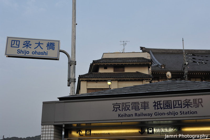 The Entrance to Keihan Gion-Shijo Station.