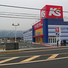 K's Denki.<br /> This is new since 2007, when we stayed in Omi-Imazu for a week. This is an electrical/electronic shop, not as much range as the BICs/Yodobashis  but cheaper, because they put their stores in out of the way places where they don't have to pay so much rent.