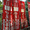 Red Banners.<br /> At Jojakko-ji (a Buddhist Temple).