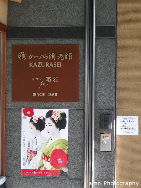 Geisha Shop Here?<br /> I have no idea...