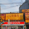 280yen.<br /> I think this one of these places where all the dishes and all the drinks cost 280yen each (currently AUD3.35).