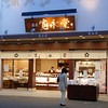 At the traditional sweets shop.<br /> Ritsuko approaching the traditional sweets shop in Kawaramachi, Kyoto.