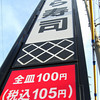 Kura Sushi Sign.<br /> 100yen a plate (105 with GST included).