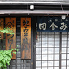 "The Entry of a Traditional House.<br /> In Takayama City's ""Little Kyoto"" area."