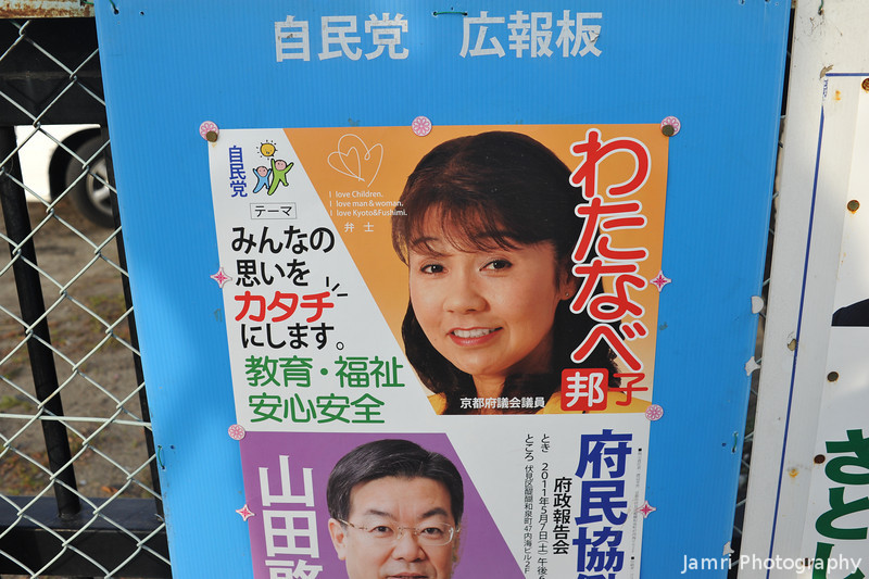 "Politicians posters.<br /> View at large size to see the caption in English on the lady's poster. It reads ""I love children . I love man&woman . I love Kyoto&Fushimi"""
