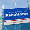 Panasonic Home!<br /> A house under construction that is using a lot of Panasonic appliances to save energy.