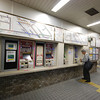 Hankyu Saiin Station Ticket Machines in the Early Hours.