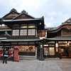 "The bathhouse in the evening.<br /> The bathhouse in ""Spirit Away"" (Japanese: Sen to Chihiro no kamikakushi) was based on this bathhouse's design. This bathhouse also features in the book ""Botchan""."