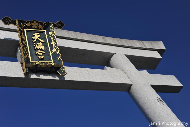 The big torii against the blue sky.<br /> At Nagaoka Tenmangu Shrine in Nagaokakyo, Kyoto-fu, Japan.<br /> Note: Circular Polariser Used.