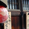Gion Abstract.<br /> The door of a tea house displaying the name plaques of Geisha that visit there.
