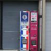 Very old vending machines.<br /> In Uzumasa, Kyoto.