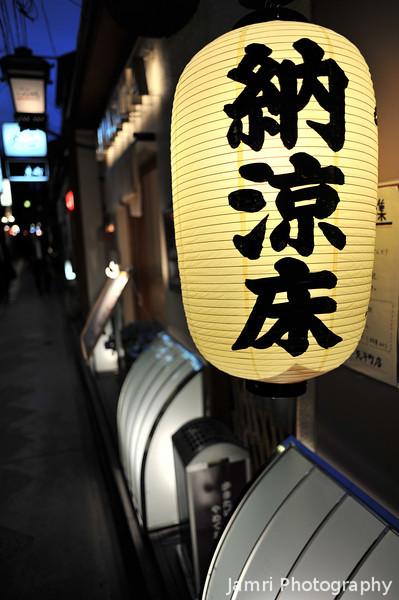 Bright Lantern.<br /> In Potocho, Kyoto.