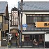 Traditional Shops.<br /> In Arashiyama, Kyoto.