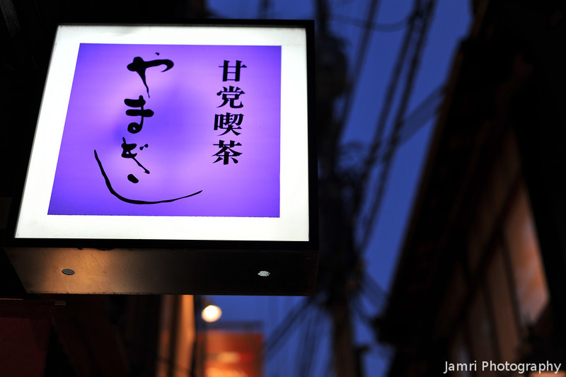 Purple Sign.<br /> In Pontocho, Kyoto.