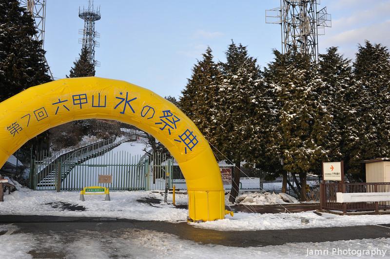 Rokko Ice Festival Entrance.