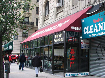 Hunan Balcony, 2596 Broadway - The inspiration for 'The Chinese Restaurant' episode.