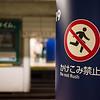 Omotesando Station, Shibuya, Tokyo. Leica M9 with 35mm Summilux Asph.