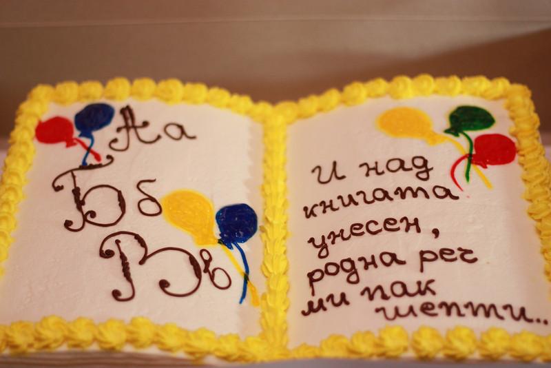 24 Май в българския център в Питсбърг 2013г