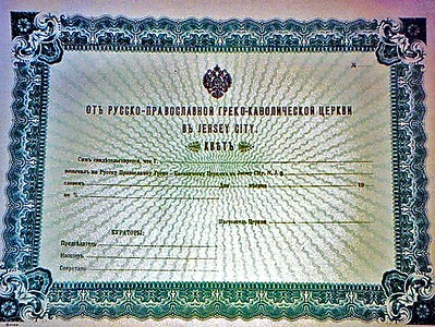 Bonds Issued By Sts Peter and Paul Church