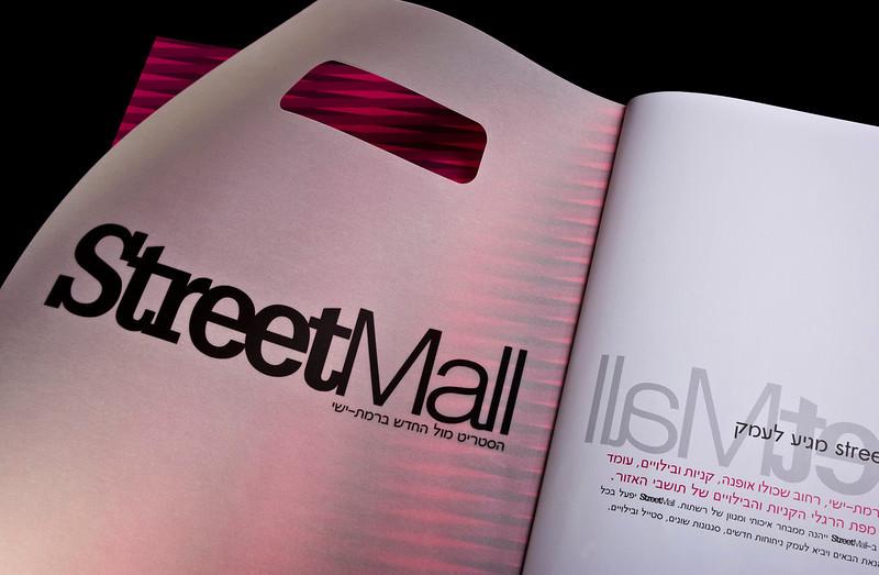 צילום מוצר: חוברת שיווקית. עיצוב: בסמן/טננבאום