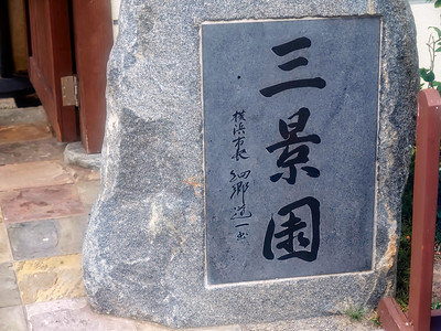 Japanese Friendship Garden_2016_06_30_10-05-37_E-M1            _OLYMPUS M 12-40mm F2 8__6307752_©2016_StudioXEPHON