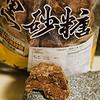 Kuro sato, Japanese black sugar. © 2012 Sugar + Shake