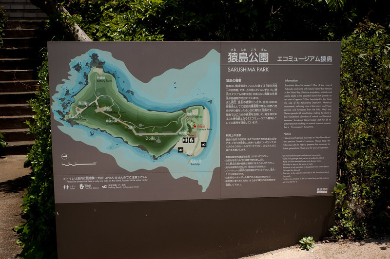 Sarushima information board