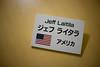 My Name card for the Cool Japan show - NHK studios, Shibuya