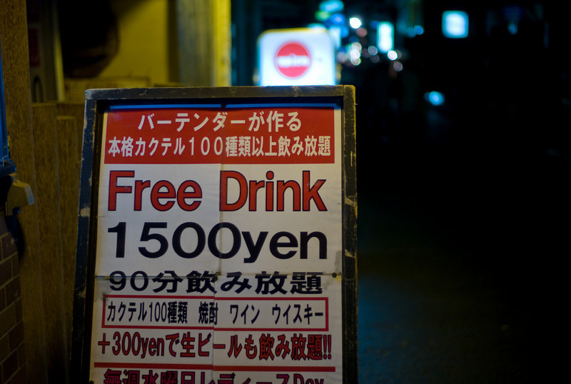 "I don't think they quite understand the concept of ""Free"" - Kyoto"