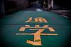 Street Sign - Waseda