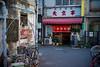 Noodle shop - Nakano