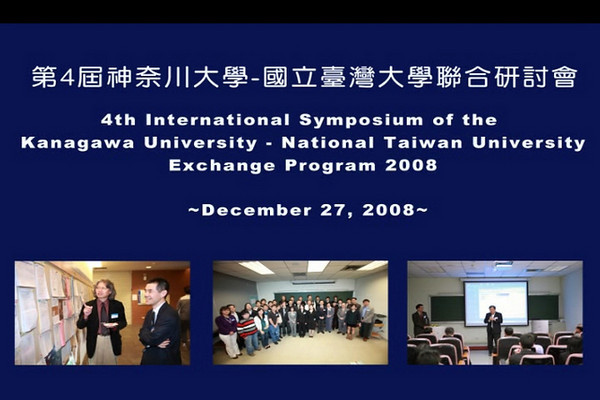 Symposium of the Kanagawa Univ.  & NTU