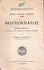 ΕΞΩΦΥΛΛΟ ΠΡΩΤΗΣ ΕΚΔΟΣΗΣ<br /> FIRST EDITION BOOK COVER<br /> 1922