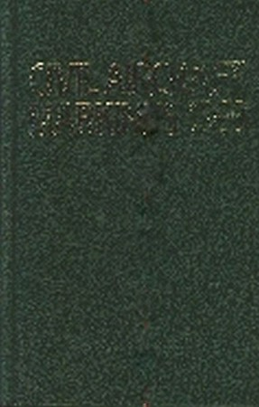 1993 Civil Aircraft Markings, 44th edition (De Luxe hardback edition), by Alan J Wright, published March 1993, 336pp £20.00, ISBN 0-7110-2129-5. Green cloth cover with gold lettering.