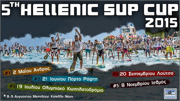 2015 SUP CUP POSTER II
