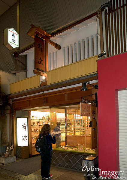Here you see some of the wooden slats on the second floor, as I was mentioning earlier. This shop, Aritsugu, has been in Kyoto since 1560, although it moved to Nishiki only about 25 years ago.
