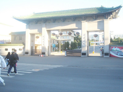Entrance gate to Yanbian University