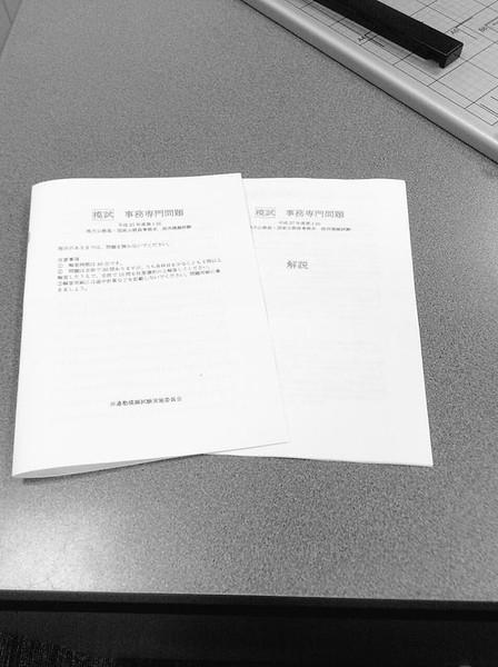 過去問・類題演習会の問題冊子;本番に近い仕様で臨場感たっぷり!