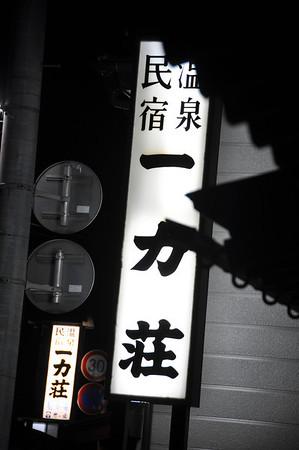 YUNOGAWA NIGHT - 16 AUGUST 2011 (22)