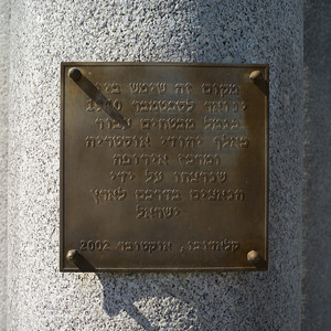 Memorial to the Victims of the Kladovo Transport