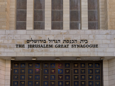 The Great Synagogue in Jerusalem