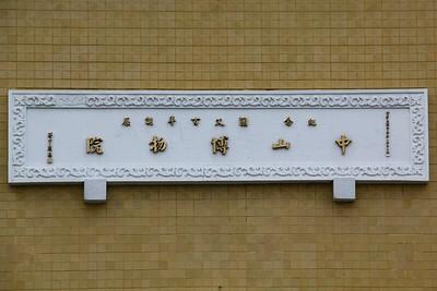 National Palace Museum, Taipei, Taiwan