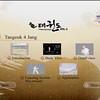 Taegeuk 4 Jang