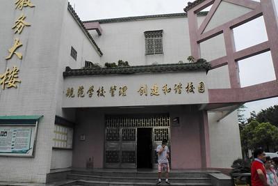 Taishan Duanfen middle school Photos (台山端芬中學照片)