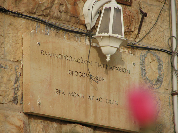 2007 12 31 Mon - Greek inscription near wrong Mt Zion - focus background