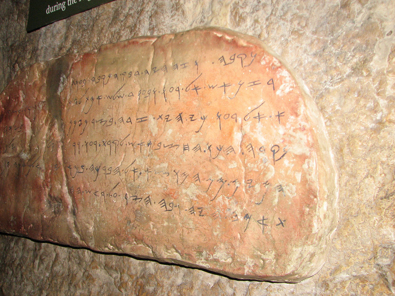 2007 12 30 Sun - Hezekiah's Tunnel inscription 2