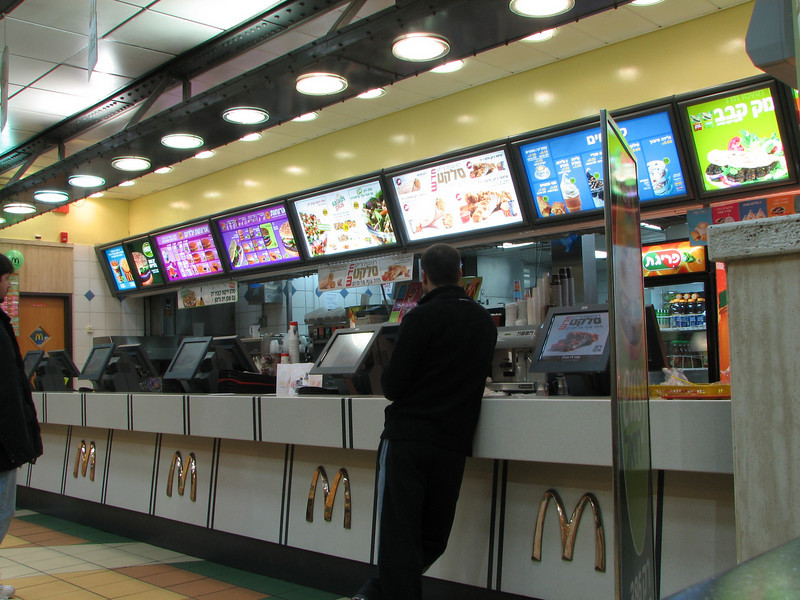 2007 12 29 Sat -  McDonald's in Jerusalem with pita burgers