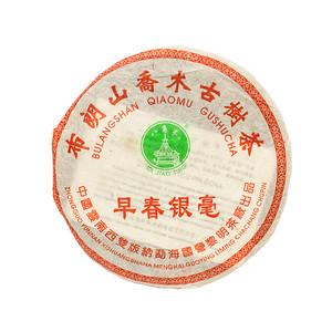 2005 Sheng Puer Yin Hao Cake-1